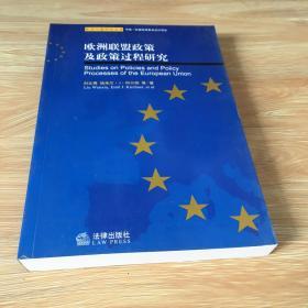 欧洲联盟政策及政策过程研究 无笔迹