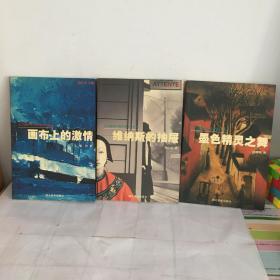 《墨色精灵之舞》《维纳斯的抽屉》《画布上的激情》三册全