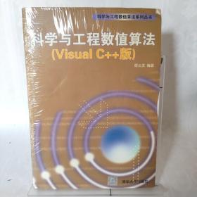 科学与工程数值算法(Visual C++版)/科学与工程数值算法系列丛书