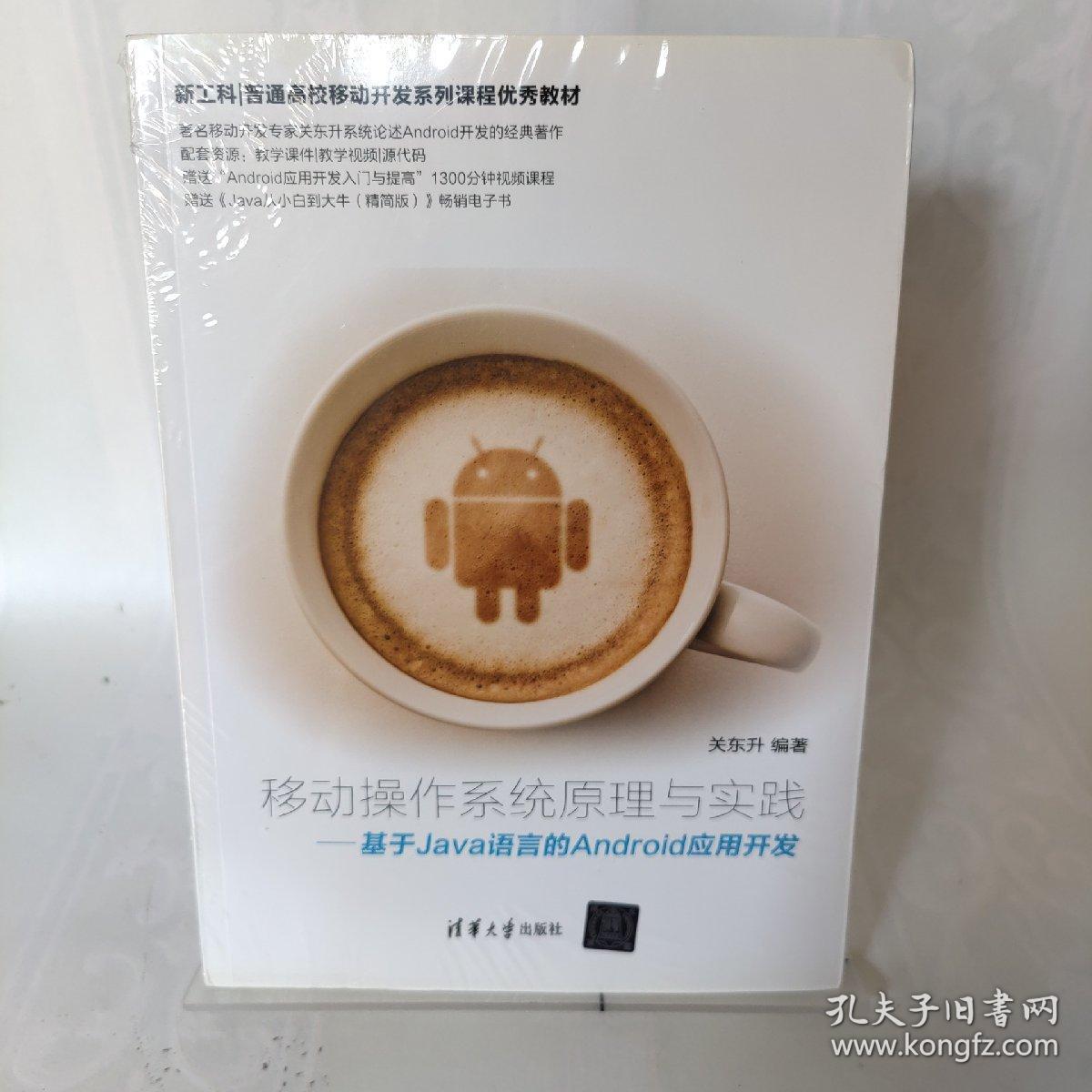 移动操作系统原理与实践——基于Java语言的Android应用开发