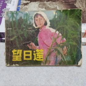 望日莲,连环画