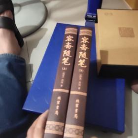 容斋随笔(套装全2册)