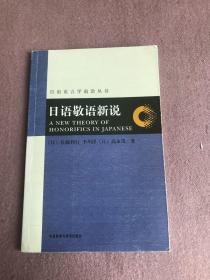日语敬语新说