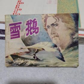 连环画:雪鹅