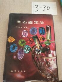 宝石鉴定法   第三版
