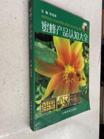蜜蜂产品认知大全——本书基本内容涵盖了养蜂业的发展史和现状、蜜蜂生物学、蜜粉源植物学、蜜蜂饲养管理及蜂产品生产技术、蜜蜂产品的应用等。