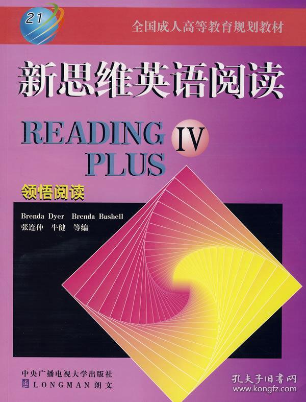 正版旧书 新思维英语阅读(IV)领悟阅读 张连仲 国家开放大学出版社