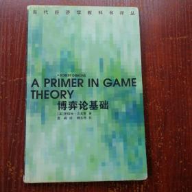 博弈论基础:A Primer in Game Theory  有划线字迹