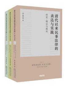 清代以来民事法律的表达与实践:历史、理论与现实(全三册)