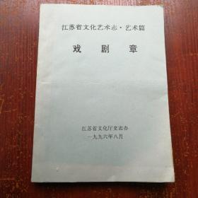 江苏省文化艺术志  艺术篇  戏剧章  油印本