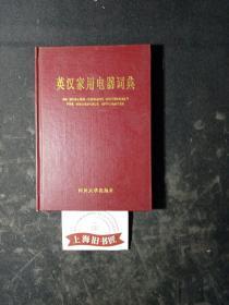 英汉家用电器词典(精装)  1992年一版一印