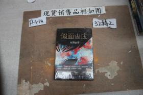 东野圭吾:假面山庄