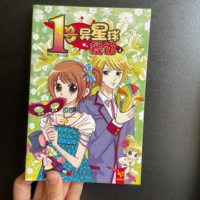 天星童书/漫画 1号异星球餐馆4