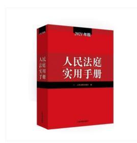 新书 人民法庭实用手册2021版
