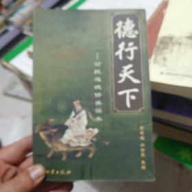 德行天下:公民道德修养读本