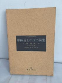 耶稣会士中国书简集-中国回忆录