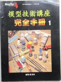 模型技术讲座 完全手册1