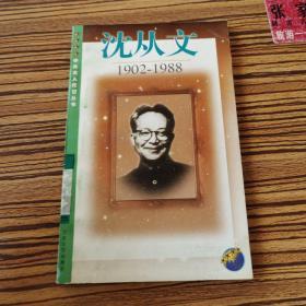 沈从文(1902~1988)