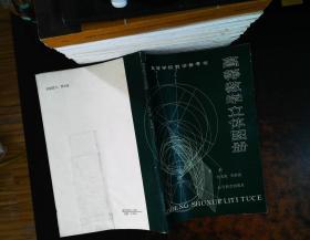 高等数学立体图册
