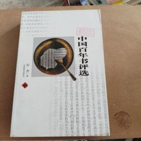 中国百年书评选(中)