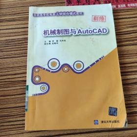 高职高专机电类工学结合模式教材:机械制图与AutoCAD