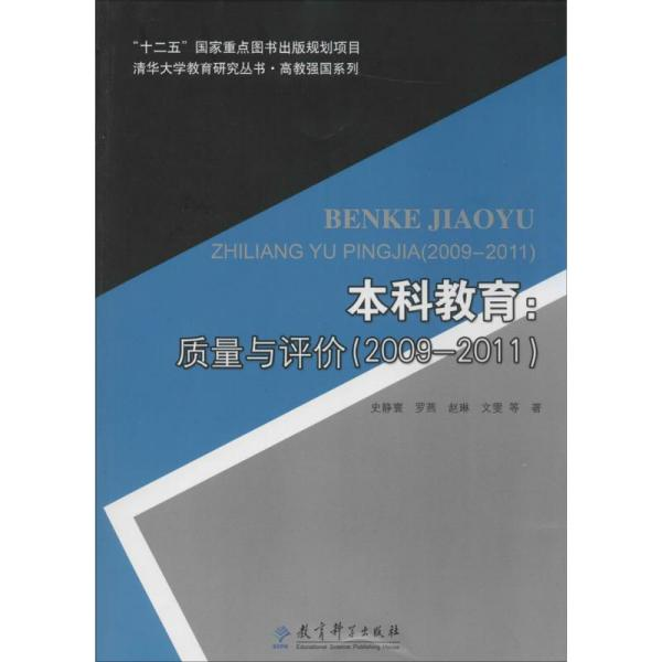 清华大学教育研究丛书·高教强国系列·本科教育:质量与评价(2009-2011)