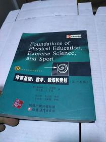 体育基础:教学、锻炼和竞技(第15版)