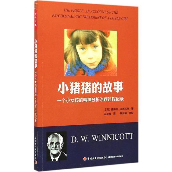 小猪猪的故事(万千心理):一个女孩的精神分析治疗过程记录