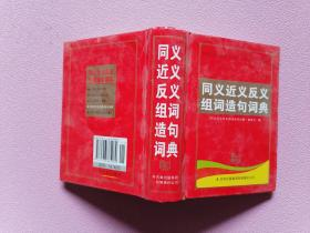 同义近义反义组词造句词典(双色版)