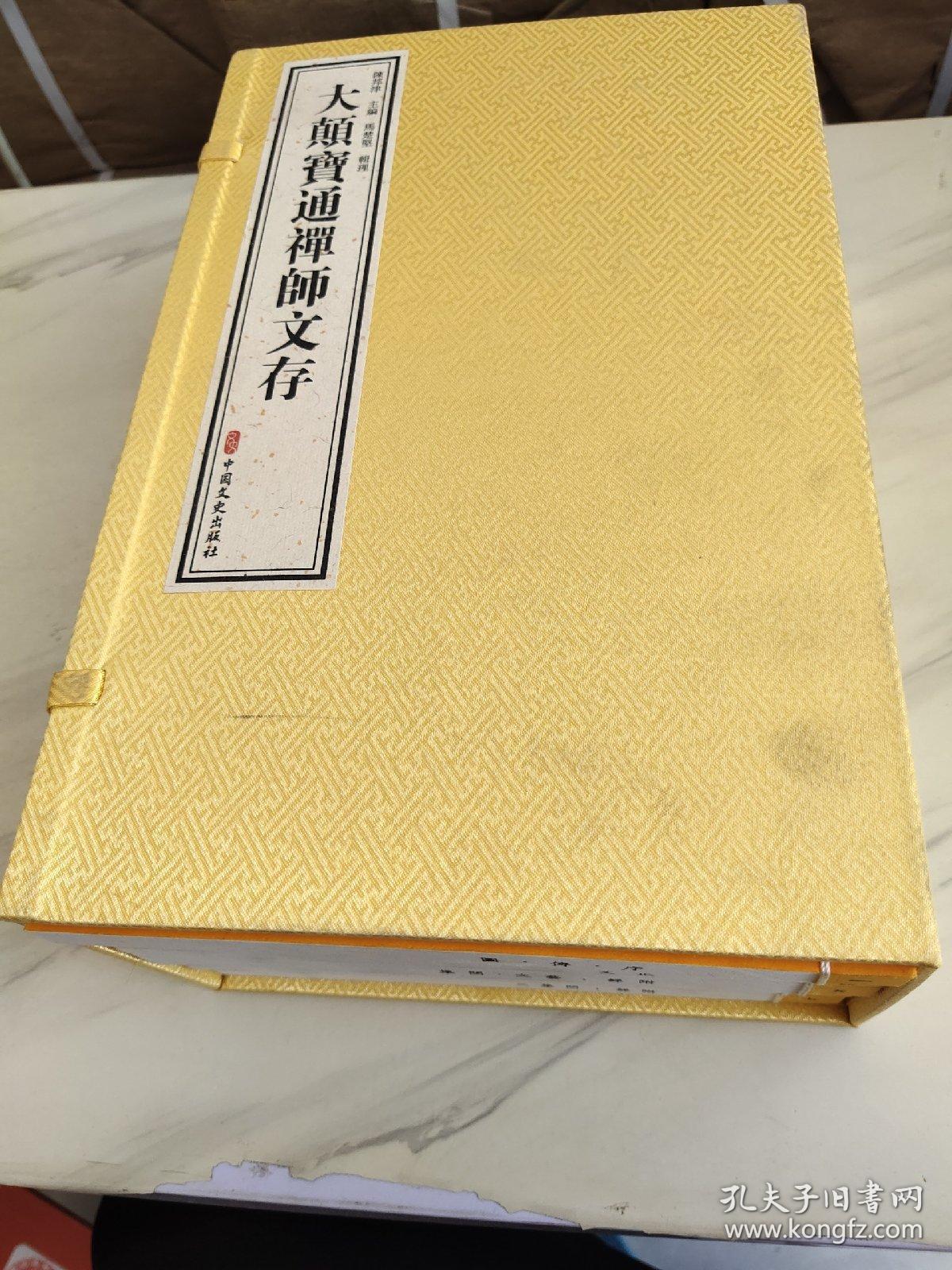 大颠宝通禅师文存(全七册)