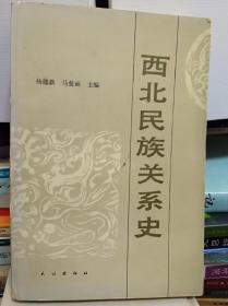 西北民族关系史  90年初版