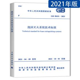 泡沫灭火系统施工及验收规范 GB 50151-2021 泡沫灭火系统设计规范