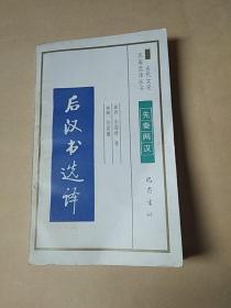 古代文史名著选译丛书:后汉书选译