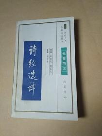 古代文史名著选译丛书:诗经选译