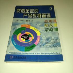 制造企业的产品数据管理--原理、概念、策略