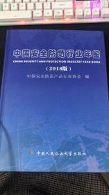 中国安全防范行业年鉴2018版