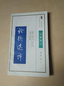 古代文史名著选译丛书:论衡选译