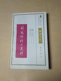 古代文史名著选译丛书:刘禹锡诗文选译