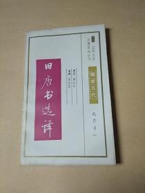 古代文史名著选译丛书:旧唐书选译