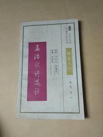 古代文史名著选译丛书:孟浩然诗选译