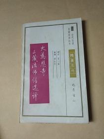 古代文史名著选译丛书:大慈恩寺三藏法师传
