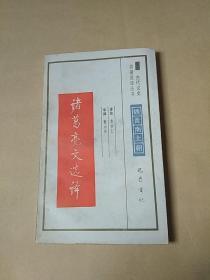 古代文史名著选译丛书:诸葛亮文选译