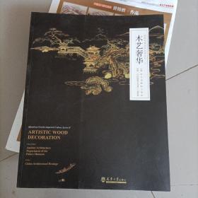 木艺奢华(乾隆花园皇家文化系列二)
