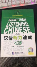 汉语听力速成(第2版)(入门篇)