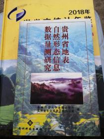 贵州省地表自然形态信息数据量测研究