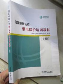 国家电网公司继电保护培训教材(上册 大16开)