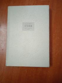 百年孤独                  (大32开精装本)《251》