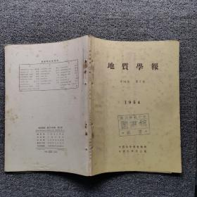 地质学报1954年 第3期 第34卷