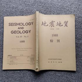 地震地质1988特刊