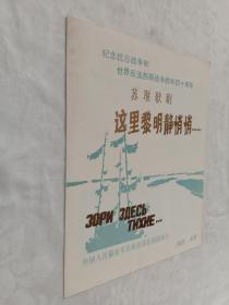 纪念抗日战争胜利和世界反西斯战争胜利四十周年   中国人民解放军总政治部歌剧团演出1985【内有一张 海远影剧院的票】